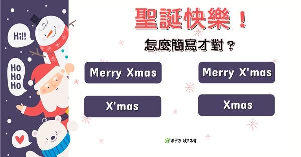 『聖誕快樂』英文到底怎麼縮寫呢?