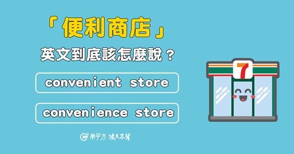 『便利商店』的英文是 convenience store 還是 convenient store?