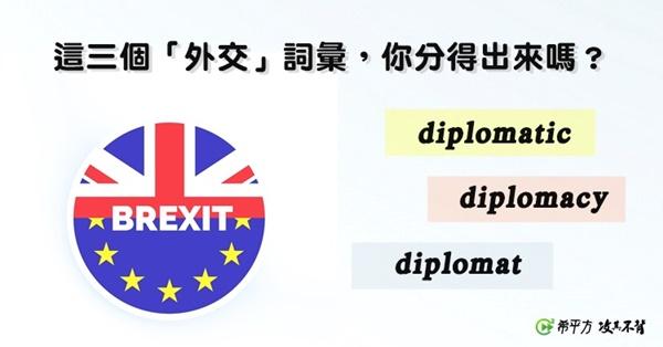 外交三詞彙-- diplomatic、diplomat、diplomacy,你分得出來嗎?