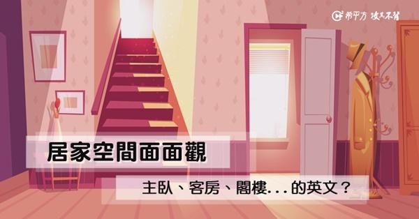 居家空間面面觀,『主臥室、男人窩』英文怎麼說?
