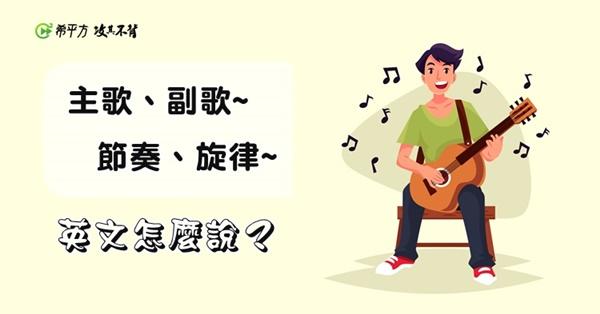 音樂英文,『主歌、副歌』英文怎麼說?
