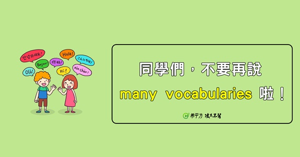 不要再說 many vocabularies 了!