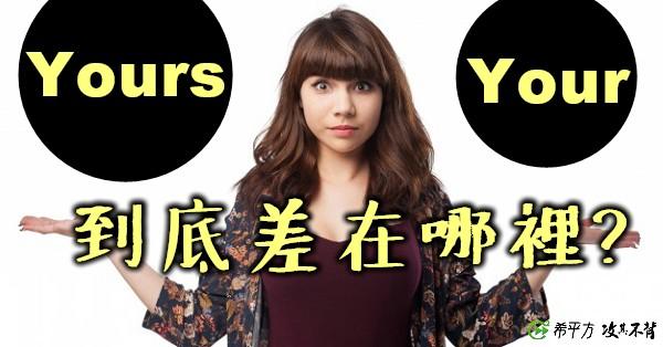【多益高分達人】your 和 yours 差別在哪裡?一分鐘告別中式英文!