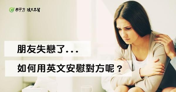 朋友失戀了,如何用英文安慰對方呢?