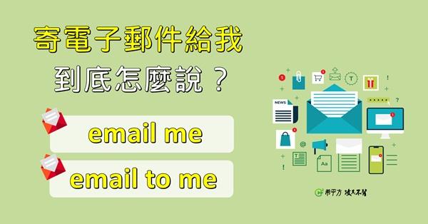 辦公室必學用語!到底是『email to me』還是『email me』?
