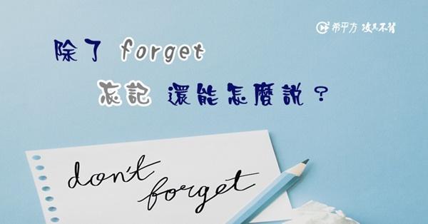 除了 forget,『忘記』的英文還能怎麼說?