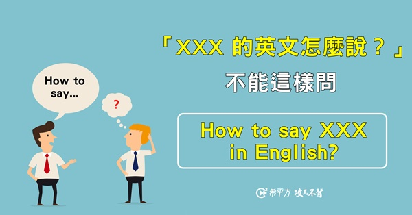 別再這樣問了:How to say XXX in English?