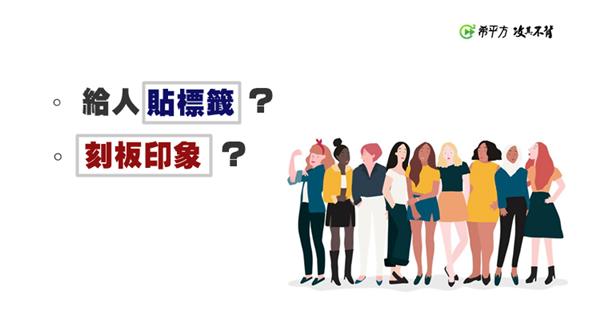 種族議題--『貼標籤』、『刻板印象』英文怎麼說?