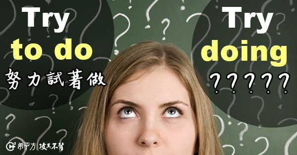 try to do 還是 try doing?真相是....