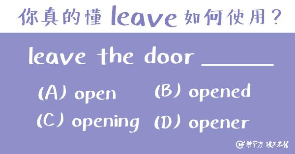 【多益高分達人】leave 除了『離開』,竟然還有這個用法?!