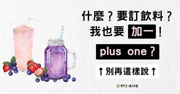 訂飲料我也要『+1』,英文不可以說 plus one!