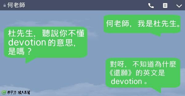 赤燭恐怖遊戲『還願』,英文為什麼叫 devotion?