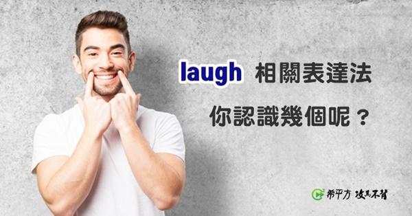laugh 相關表達法,你認識幾個呢?