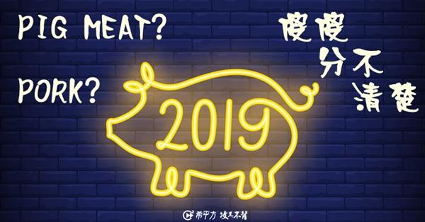 『豬肉』是 pork 還是 pig meat?