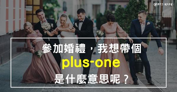 訂飲料 + 1 不能說 plus one,那什麼時候才能說 plus one?