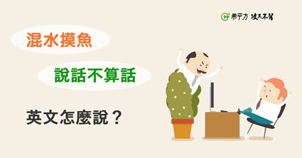 『混水摸魚』、『說話不算話』英文怎麼說?