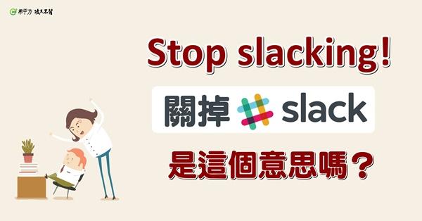 slack_600