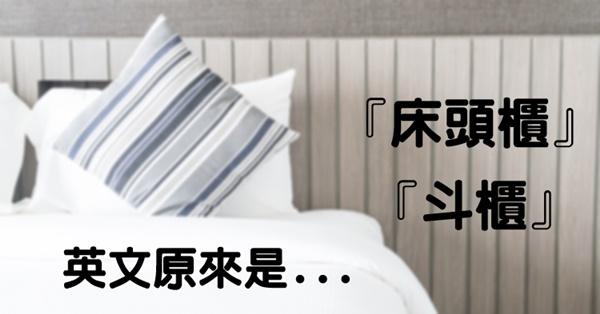 伴你入夢鄉的『床頭櫃』、『斗櫃』,英文原來這樣說!