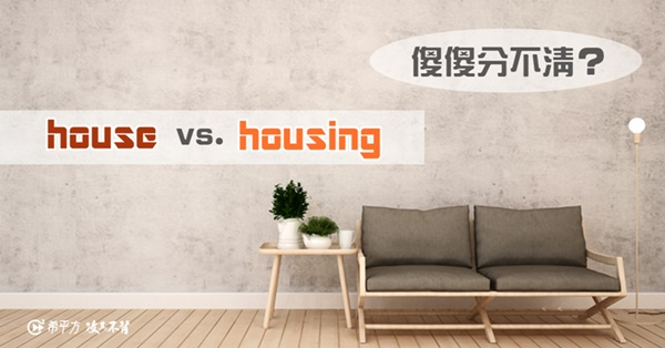 house、housing,傻傻分不清?