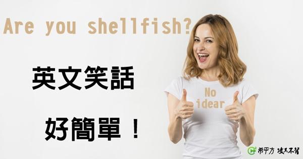 英文笑話原來這麼簡單!