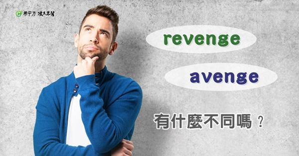 revenge、avenge 都是『復仇』,兩個字差在哪裡?