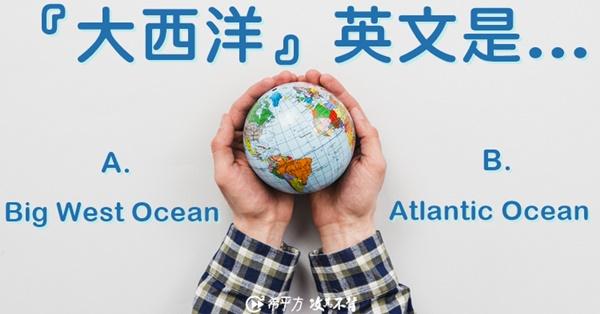 『大西洋』英文怎麼說?