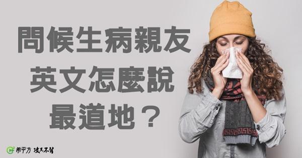 問候生病親友,英文怎麼說?