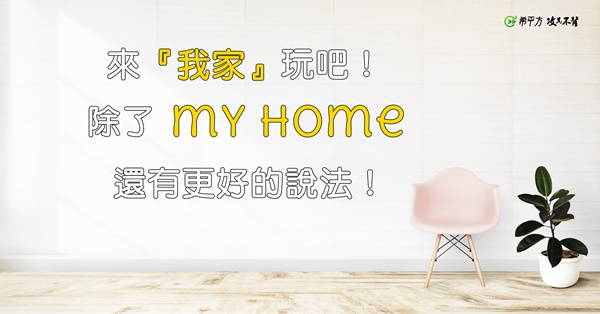 【NG 英文】『來我家玩!』除了 my home 其實有更好的說法?!