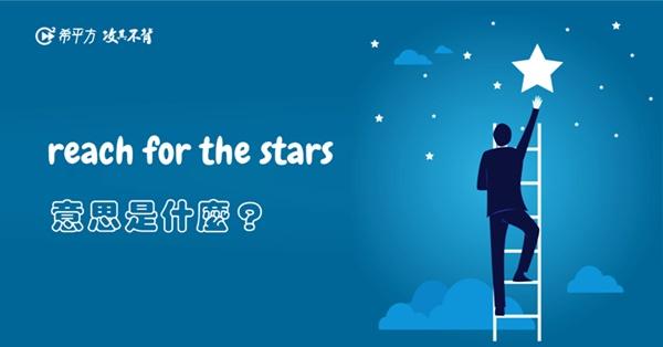 和『星星』有關的表達法--reach for the stars 是什麼意思?
