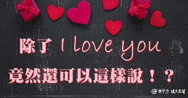 iloveyou 600