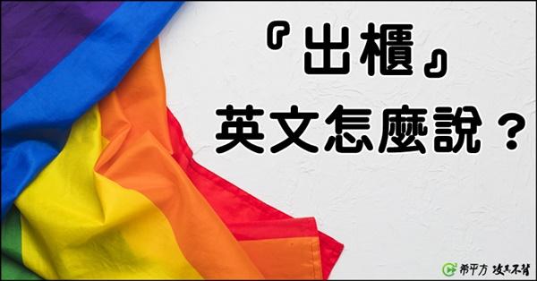 婚姻平權--『出櫃』英文怎麼說?