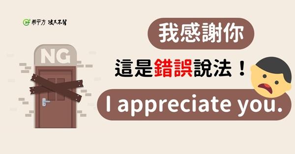 『我感謝你』不要再說 I appreciate you. 了!