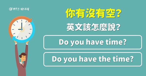 『你有沒有空?』到底是 Do you have the time? 還是 Do you have time?