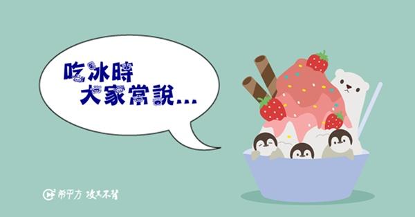 『吃冰吃到頭好痛』英文怎麼說?