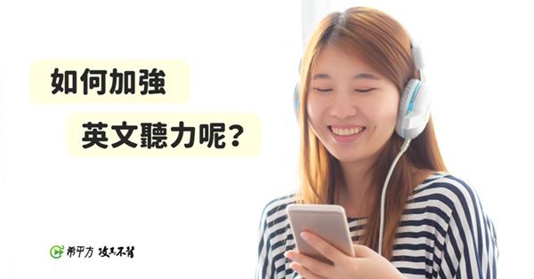 學英文技巧--如何加強英文聽力?