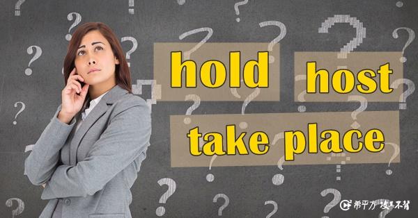 『舉辦、舉行』的英文是?hold、host、take place 差別在哪裡?