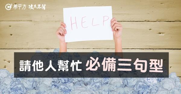 好人緣必備!想用英文請他人幫忙,一定要會這 3 個句型