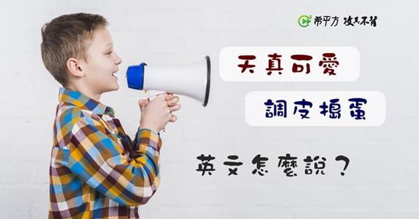 如何用英文形容孩子『天真可愛、調皮任性』?