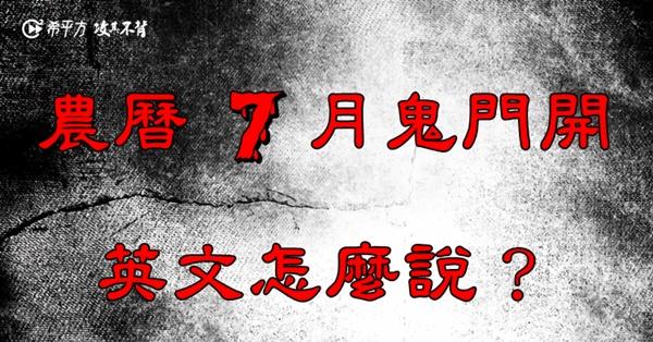 台灣傳統節慶百百種,英文名稱大集合讓你一次就看懂!