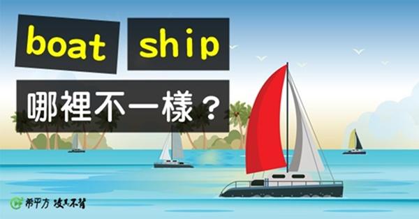 ship、boat、vessel 差在哪裡?
