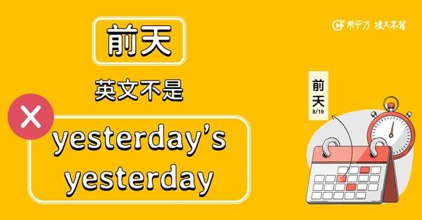 『前天』英文怎麼說?絕對不是 yesterday's yesterday!