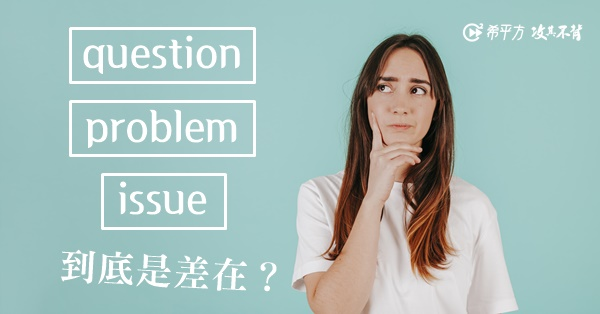 question、problem、issue 差別是?