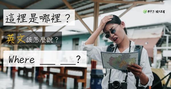 迷路了!『這裡是哪裡?』其實不能說 Where is here?