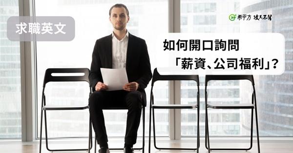 【職場英文】如何開口詢問『薪資、公司福利』呢?