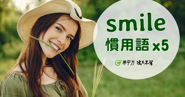 五個 smile 慣用語,讓你的英文感覺比別人好!