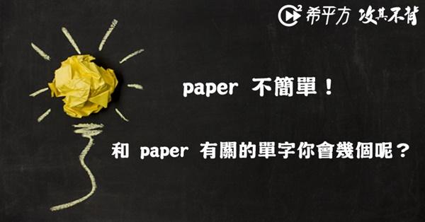 paper 不簡單!和 paper 有關的單字你會幾個呢?