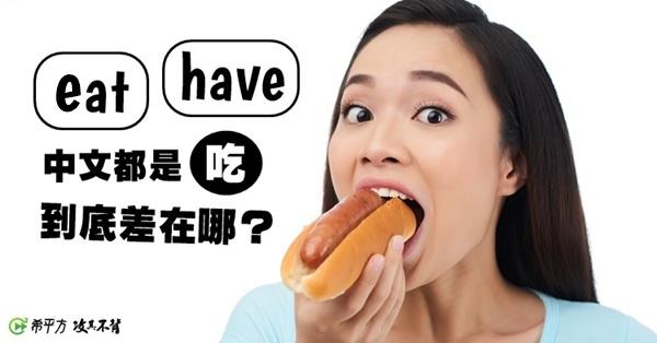 eat、have 都有『吃』的意思,差別原來是在...