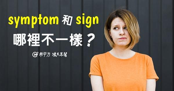 symptom 和 sign 算同義詞嗎?