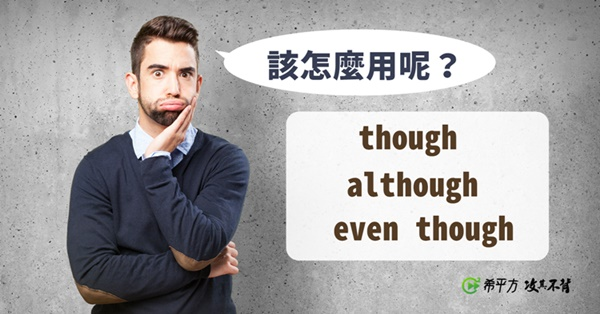 though、although、even though 傻傻分不清?