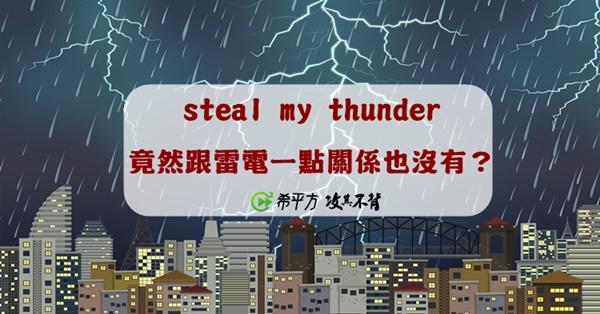 steal my thunder 竟然跟雷電一點關係也沒有?